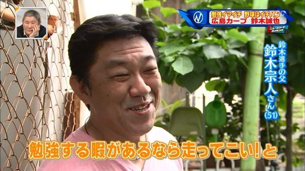 鈴木誠也父親「勉強するなら走ってこい!」