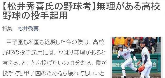 【松井秀喜氏の野球考】