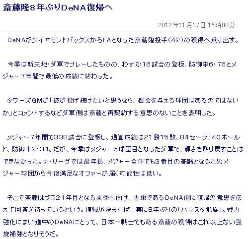 斎藤隆 (野球)の画像 p1_20