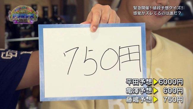 藤嶋漢字円