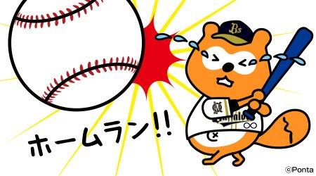 ポンタ本塁打