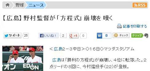 【広島】野村監督が「方程式」崩壊を嘆く