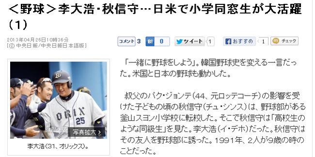 <野球>李大浩・秋信守