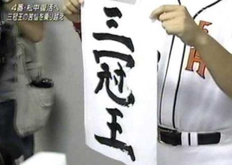 三冠王って、「最高出塁率・最多打点・最高長打率」の三冠にすべきだよな????