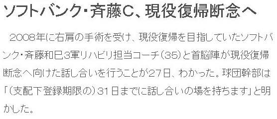 ソフトバンク・斉藤C、現役復帰断念へ