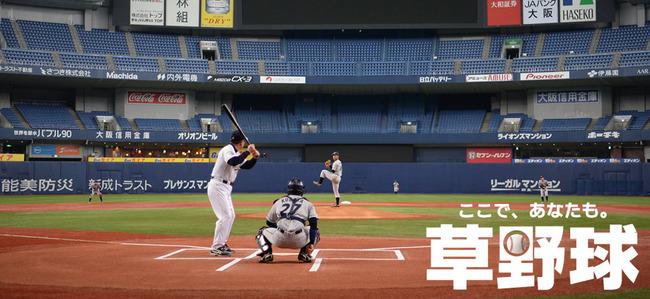 img-baseball-slide2016-01