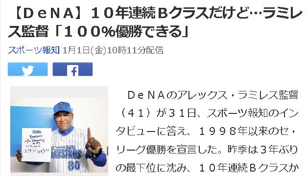【DeNA】10年連