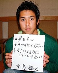 中島裕之 (2)