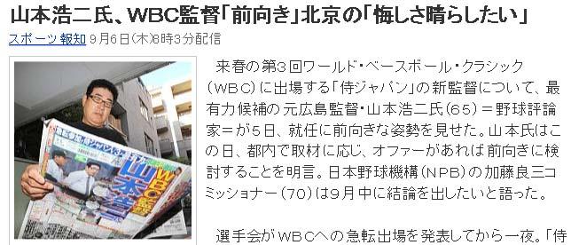山本浩二氏、WBC監督「前向き」