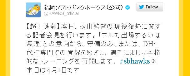 Twitter -【超!速報】本日、秋山監督