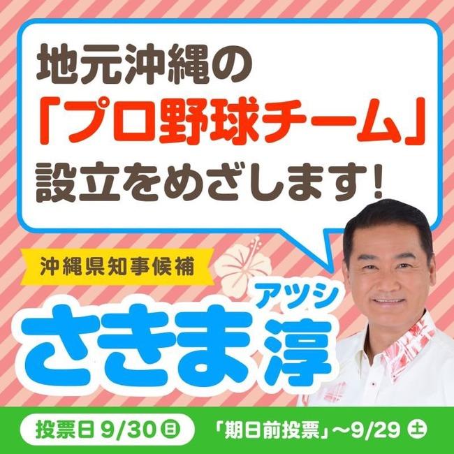 【朗報】沖縄県知事候補さん「地元沖縄のプロ野球チームをめざします」