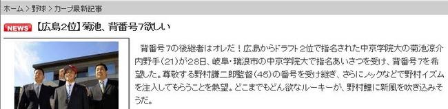 【広島2位】菊池、背番号7欲しい