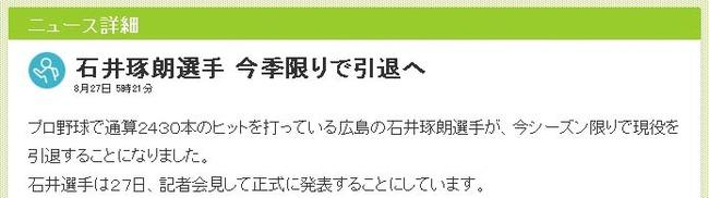 石井琢朗 引退へ