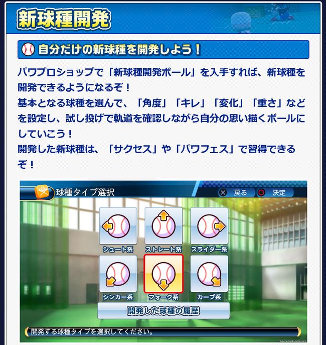 07-新球種開