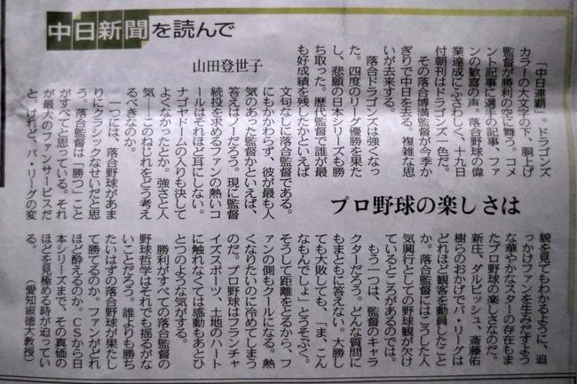 中日新聞を読んで
