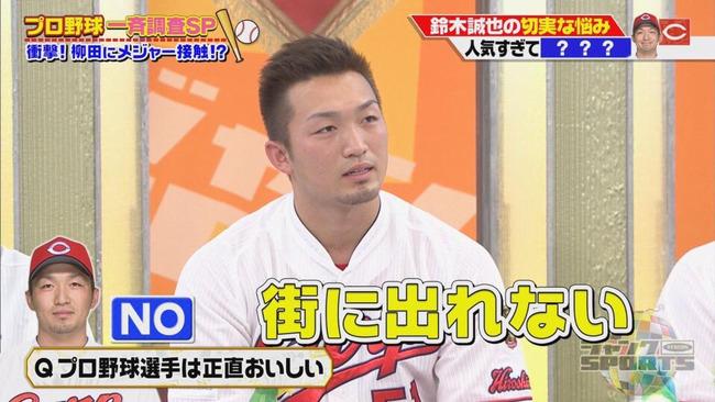 広島・鈴木誠也「なんで俺が巨人行くみたいになってる?」インスタライブで移籍願望を否定