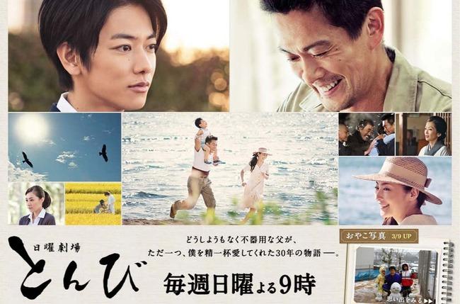 TBSテレビ:日曜劇場『とんび』