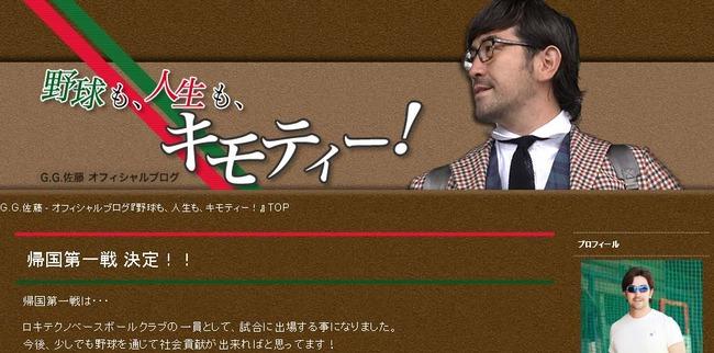佐藤 - オフィシャルブログ