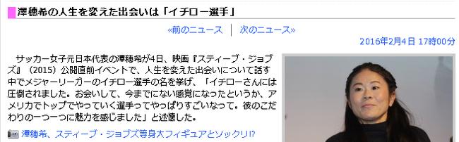 12-澤穂希の
