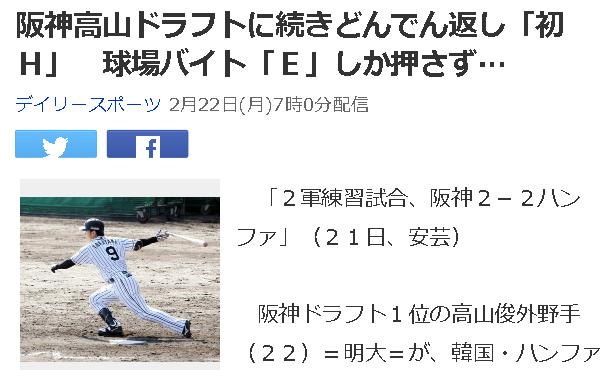 35-阪神高山ド