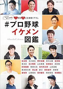 プロ野球イケメン図鑑