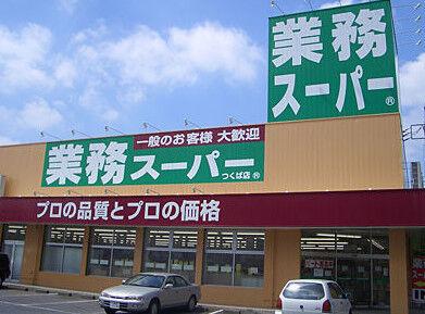 業務用スーパー「一般のお客様も大歓迎!」←これ