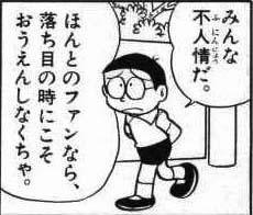 絵のび太ファン応援