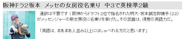 阪神ドラ2坂