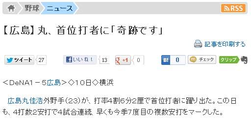 【広島】丸、首位打者に「奇跡です」