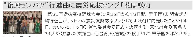 """センバツ""""行進曲に震災応援ソング"""