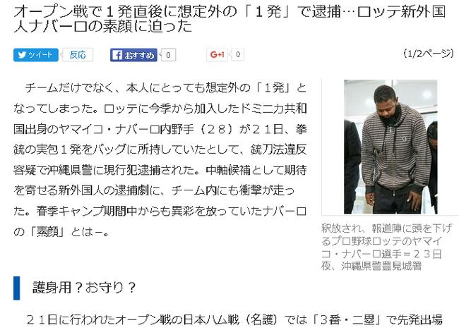 31-【プロ野球通信】