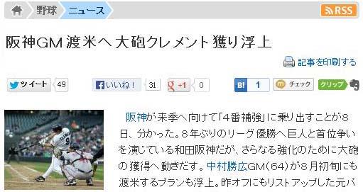 阪神GM渡米へ大砲クレメント獲り浮上