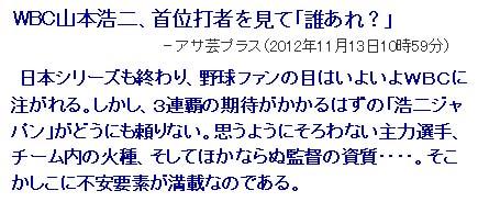 WBC山本浩二「誰あれ?」
