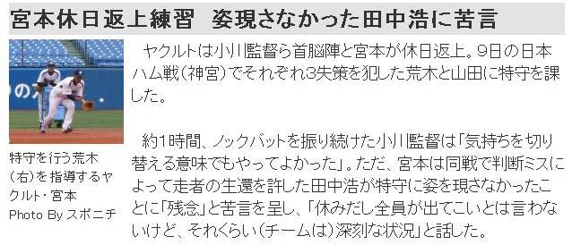 宮本休日返上練習 姿現さなかった田中浩に苦言