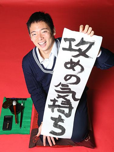 松井裕樹習字