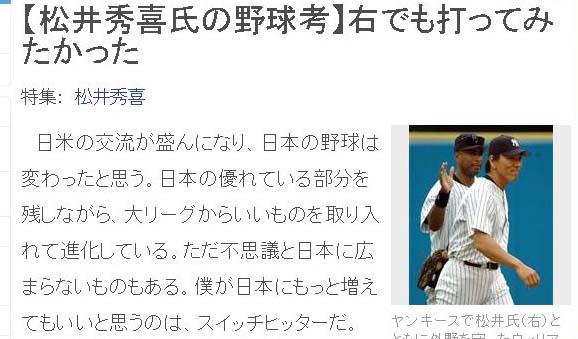 【松井秀喜氏の野球考】右でも打ってみたかった