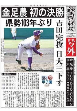 8月の野球ファン「金足農業!金足農業!感動!うおお!」