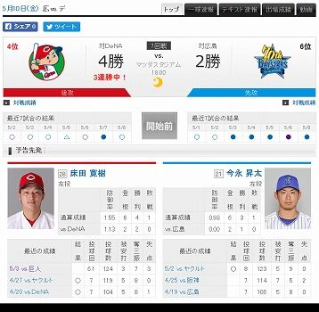 screenshot-baseball.yahoo.co.jp-2019.05.10-10-16-01