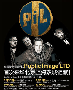 PiLのジョン・ライドン、公演のために全歌詞の提出を中国政府