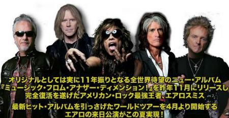 エアロスミス(Aerosmith)、来日公演が決定l