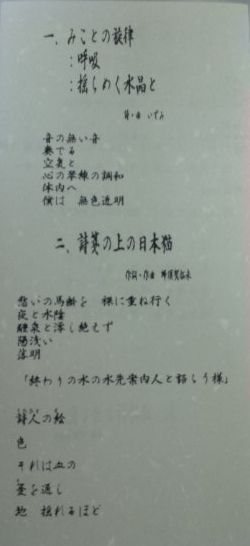 歌詩カード(切り抜き)