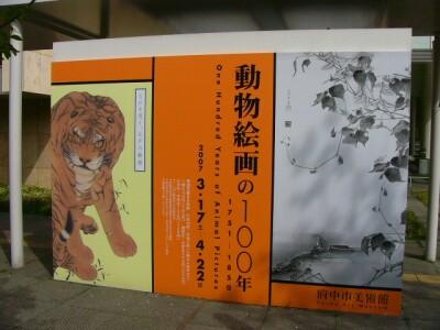 動物絵画の100年