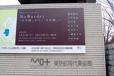 NoBorder(東京都現代美術館)