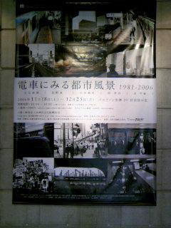 電車にみる都市風景1981-2006