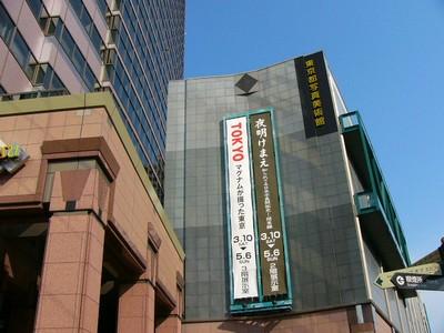 マグナムが撮った東京
