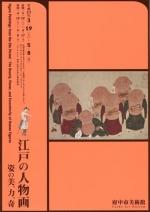 江戸の人物画