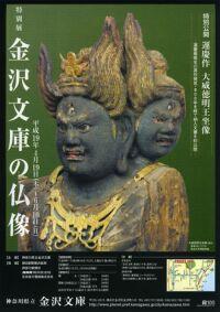 金沢文庫の仏像