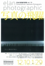 日本の新進作家展