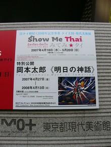 Show Me Thai 〜みてみ☆タイ〜