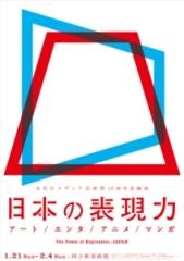 日本の表現力